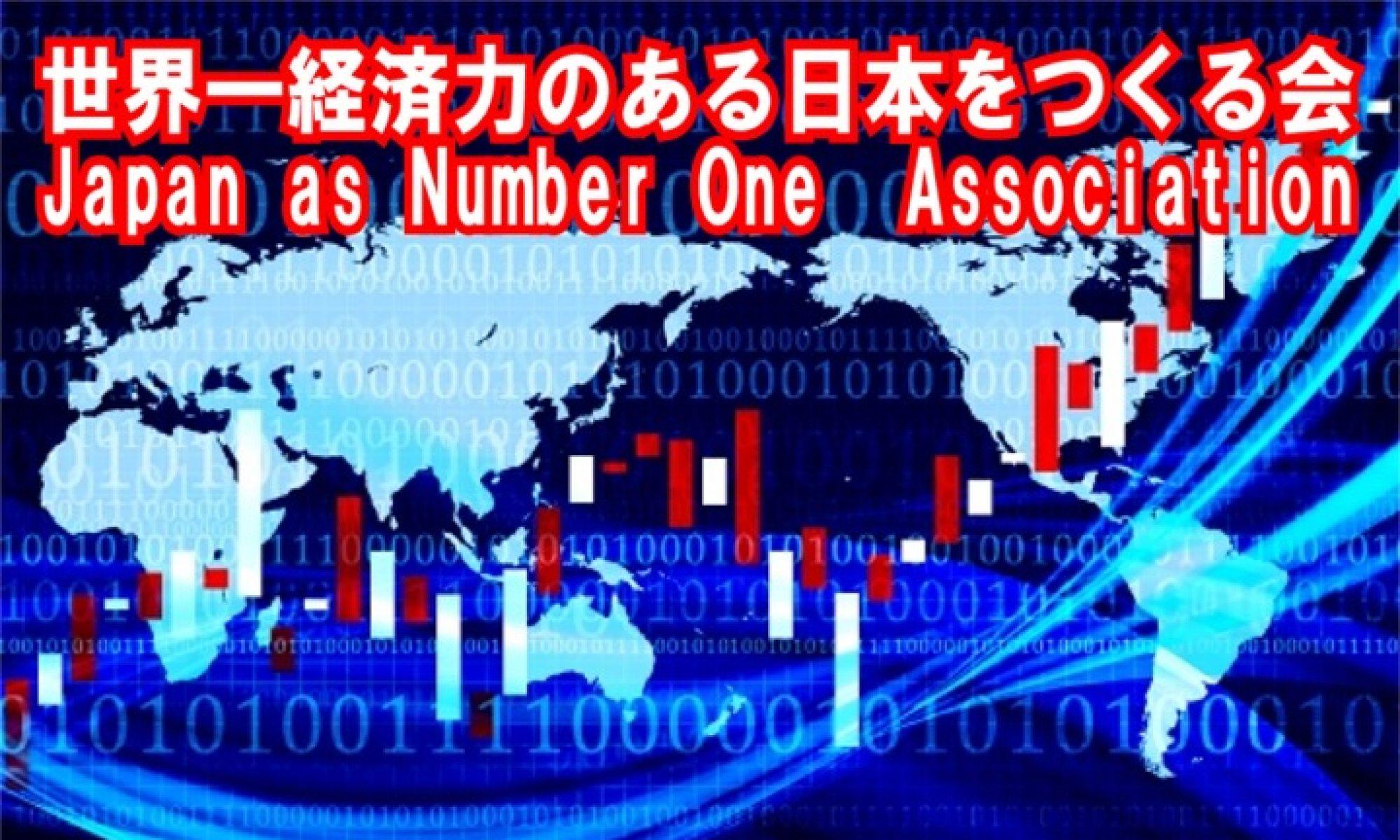 世界一経済力のある日本をつくる会